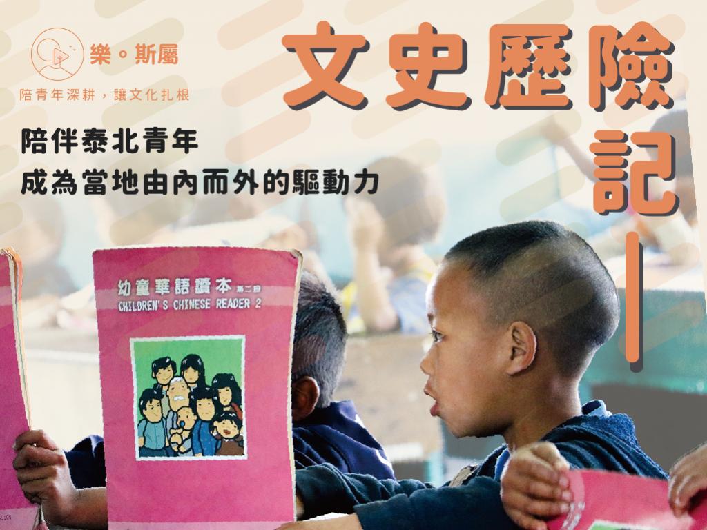 泰北孩子說歷險- 文青養成計劃
