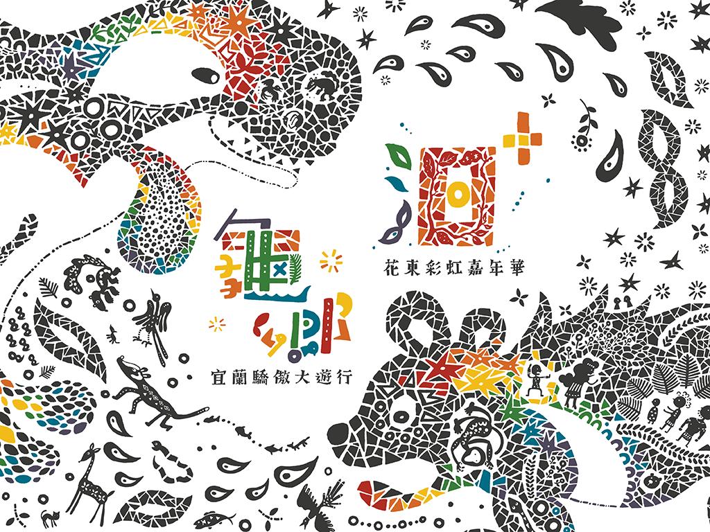 2020 花東彩虹嘉年華 x 宜蘭驕傲大遊行 「龜鄉洄+」