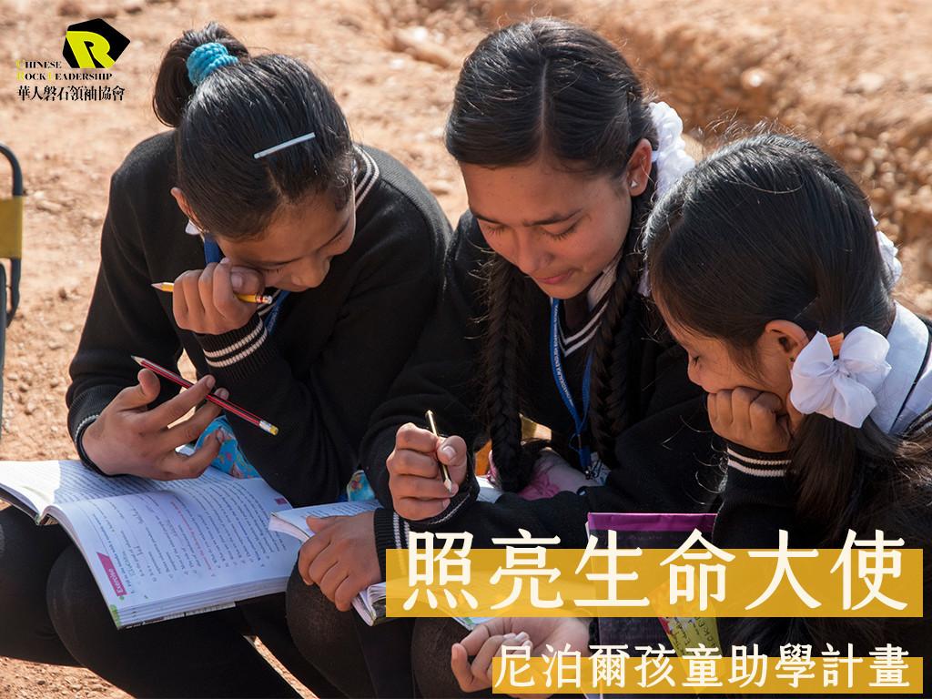 『一生唯一的受教育機會』照亮生命大使 | 尼泊爾孩童助學計畫 第一季
