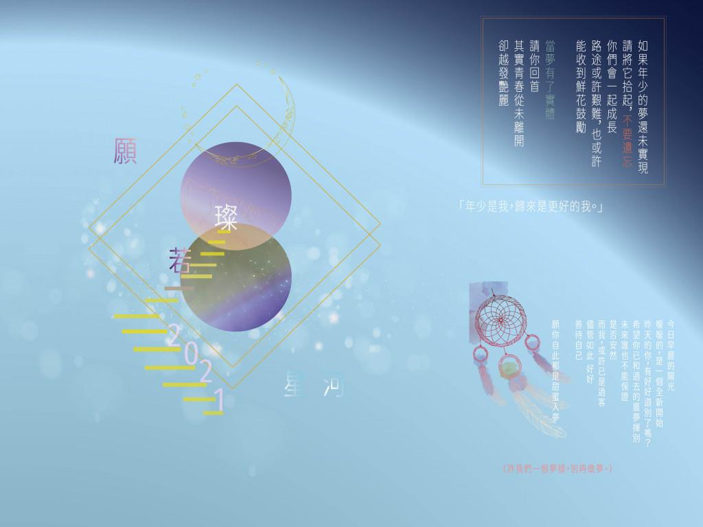 《願璨若星河》原創詩詞桌曆