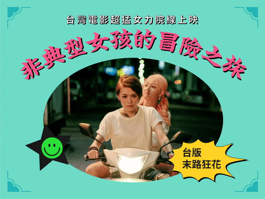 《迷走廣州》台灣電影超猛女力院線上映|非典型女孩的冒險之旅