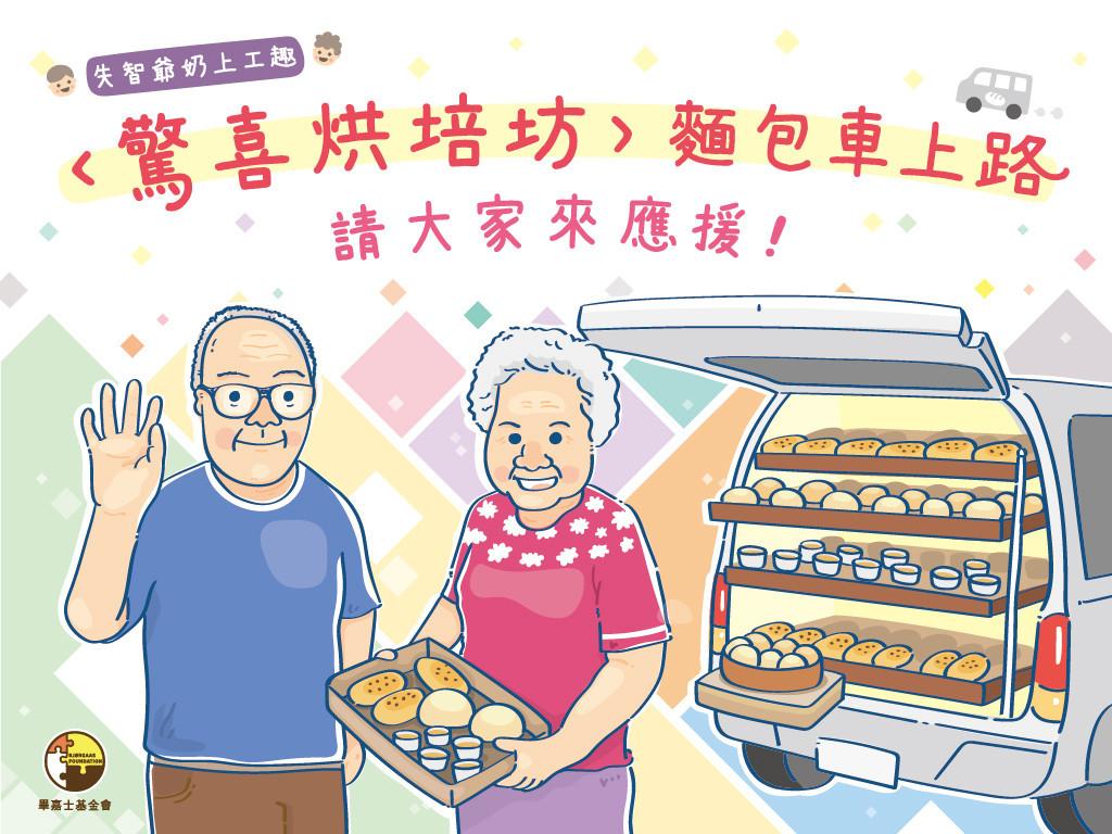 失智爺奶上工趣~「驚喜烘培坊」麵包車上路,請大家來應援!