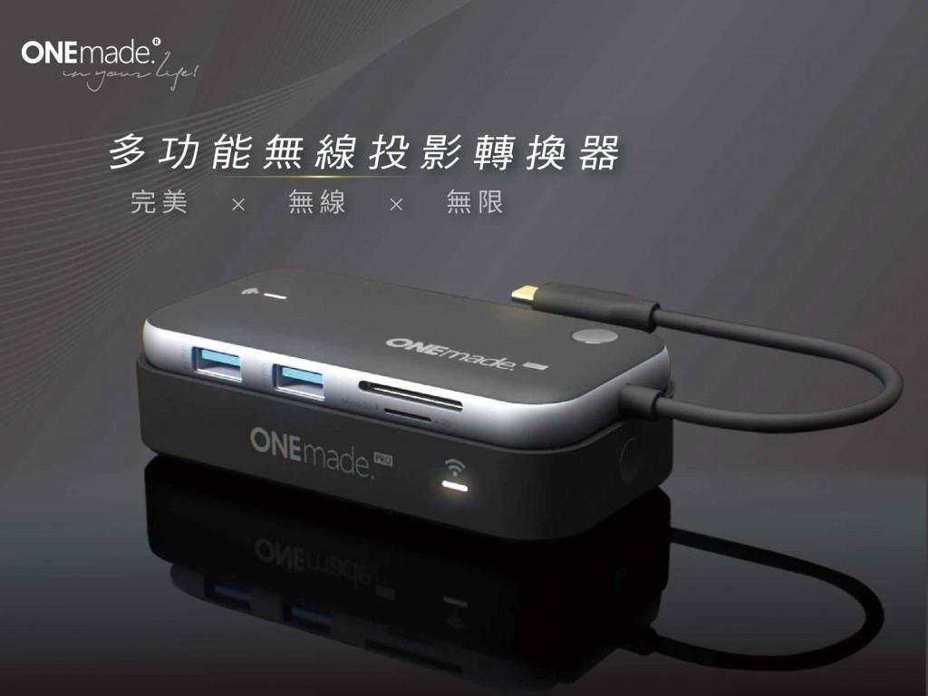 ONEmade Pro 多功能無線投影轉換器