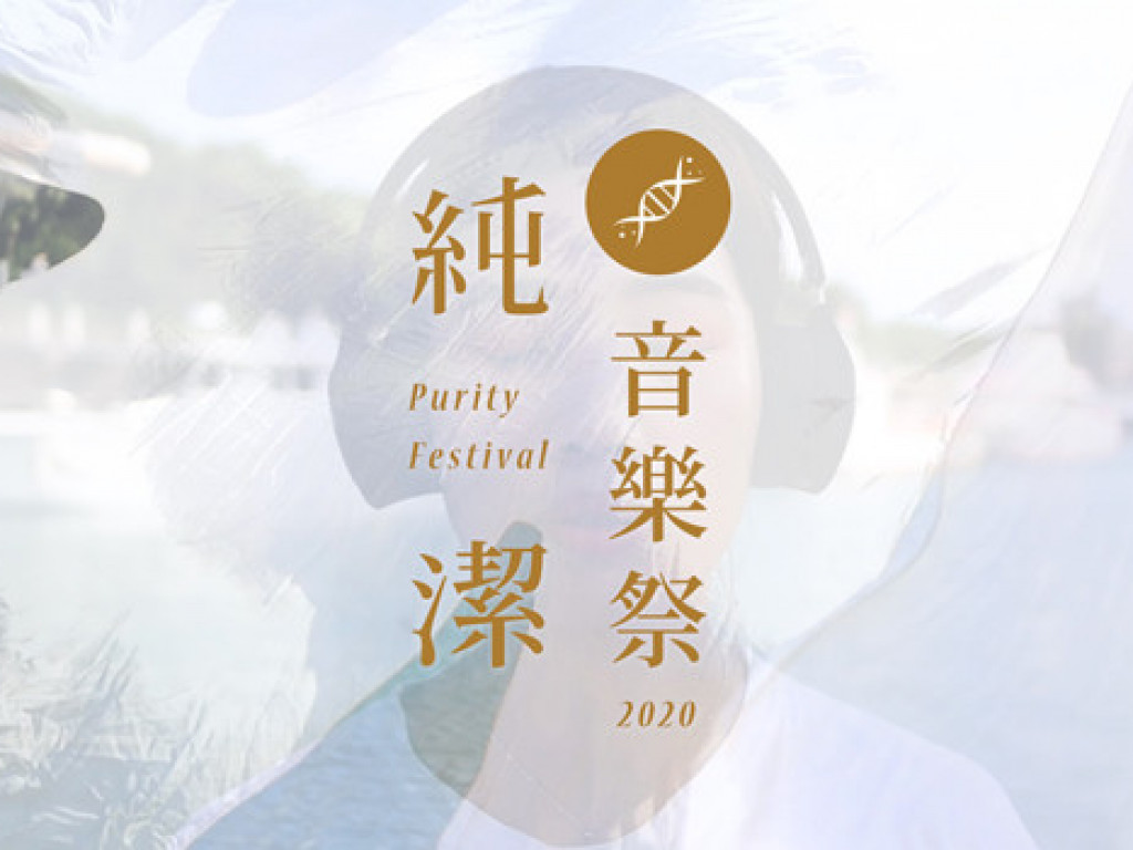 Purity Festival 純潔音樂祭 ⎮ 回到最初的自由,做我原來的樣子。