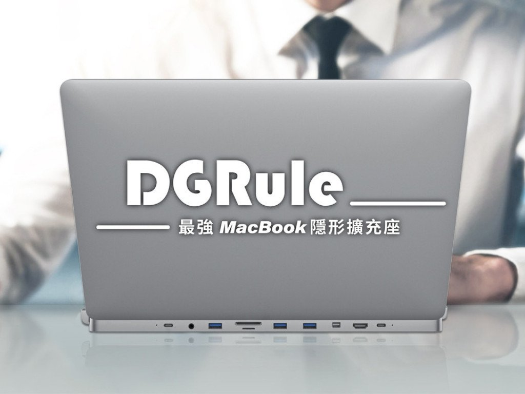 DGRule|最強 MacBook 隱形擴充座