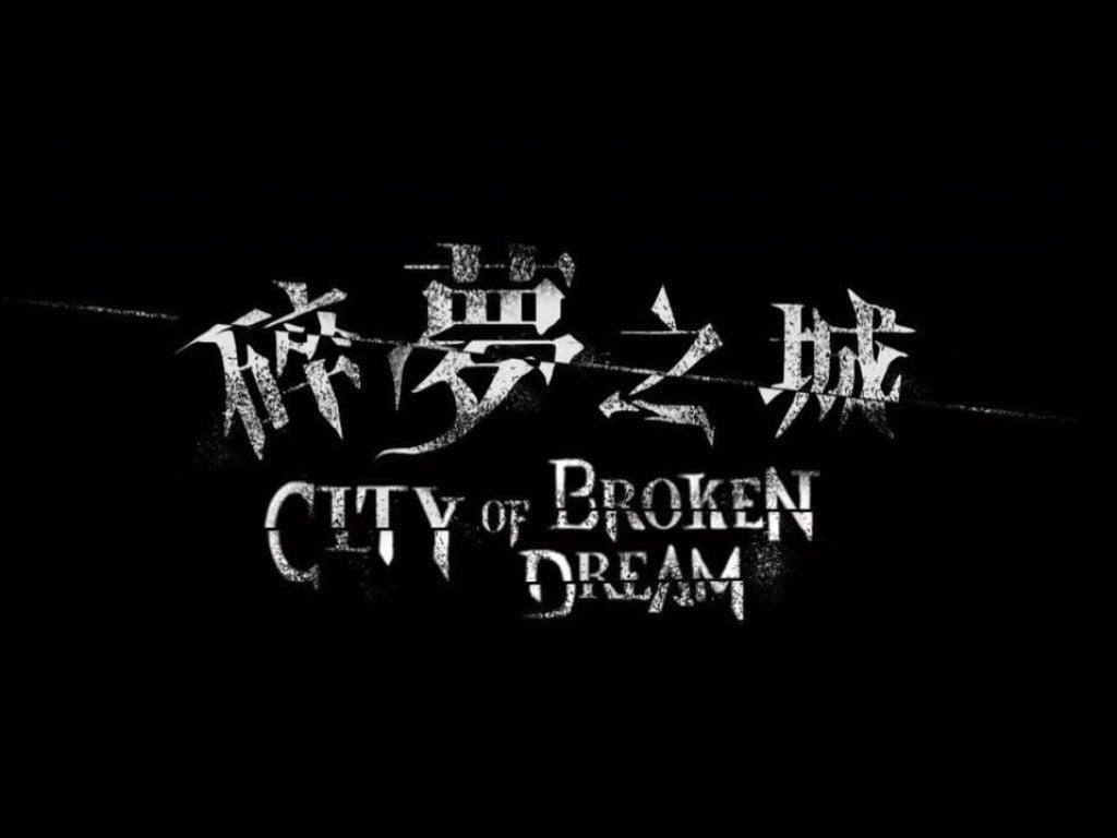 109世新廣電畢業製作《碎夢之城》募資計劃