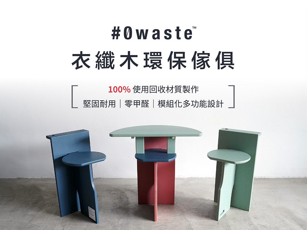 衣纖木環保傢俱|100% 回收材質製作|廢衣再製回收計畫
