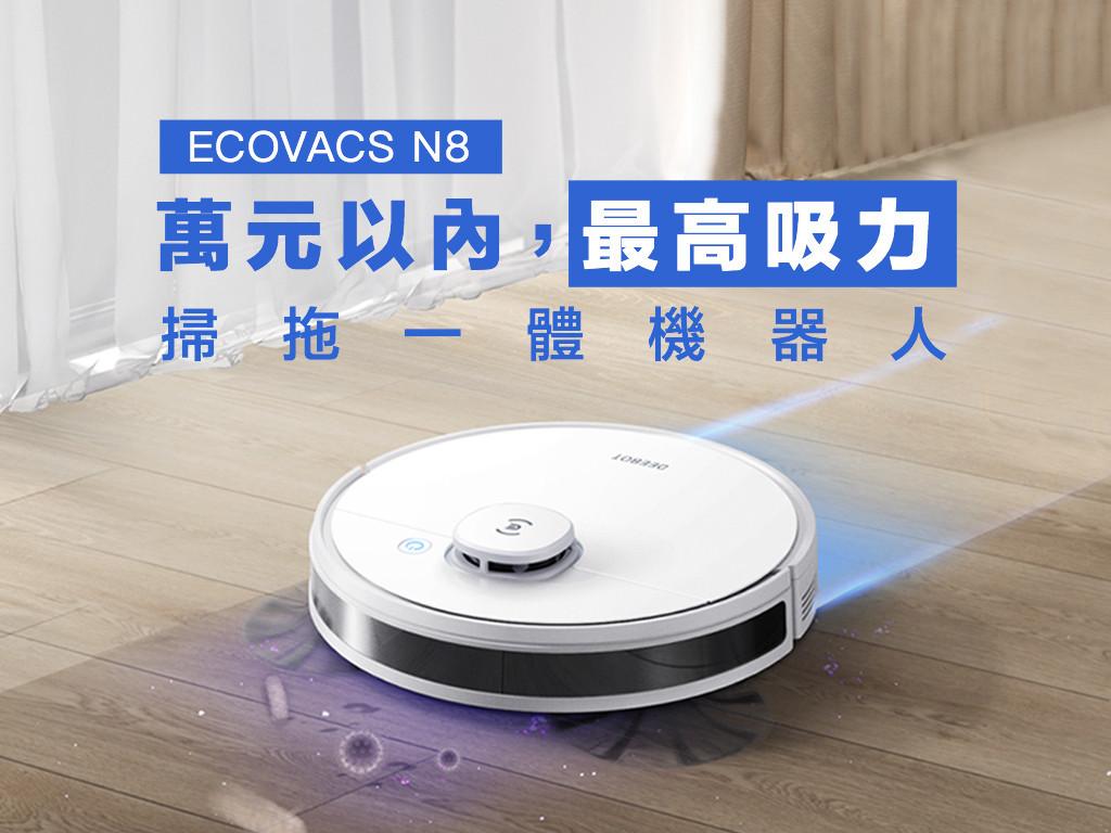 科沃斯ECOVACS N8 掃拖機器人|你的第一台除菌掃拖機器人