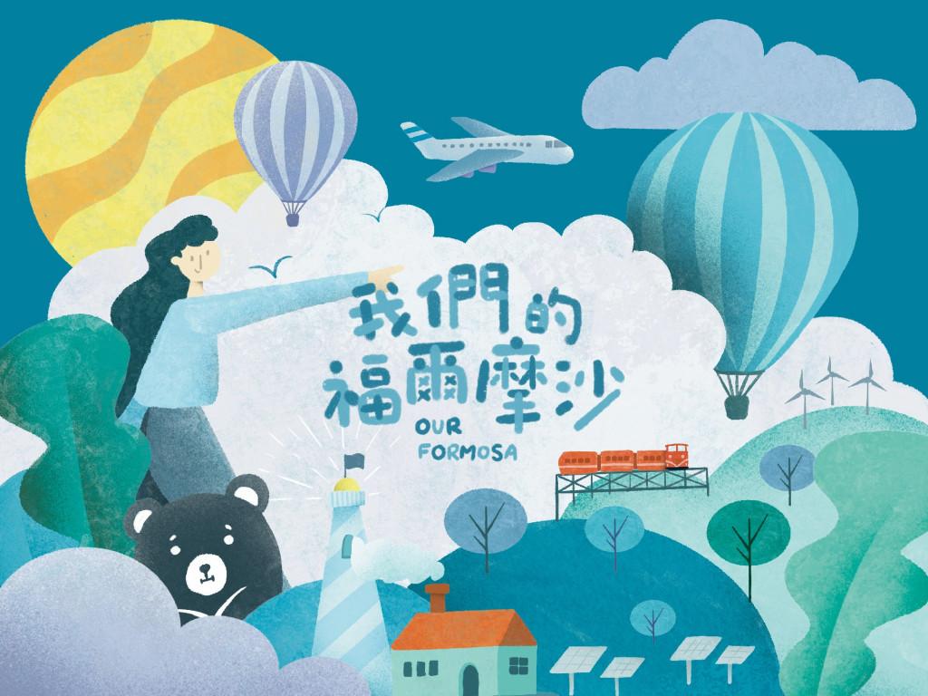 Taiwan Can Help|連結國際永續 讓世界看見臺灣暖實力