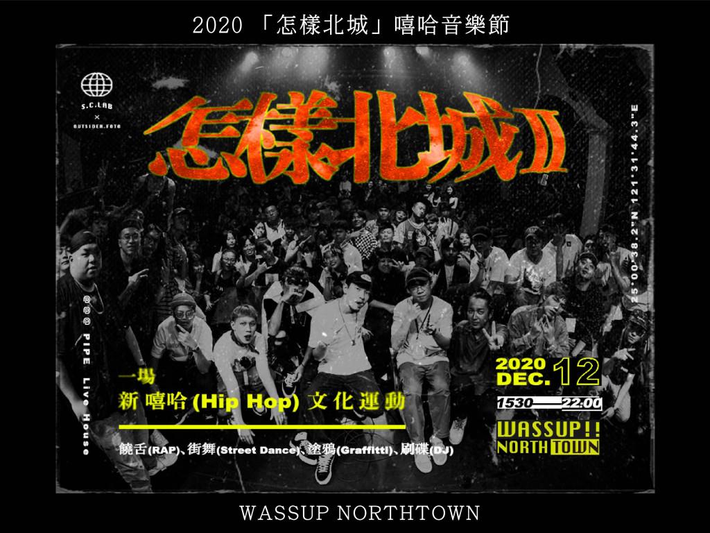 2020 「怎樣北城」嘻哈音樂節 WASSUP NORTHTOWN