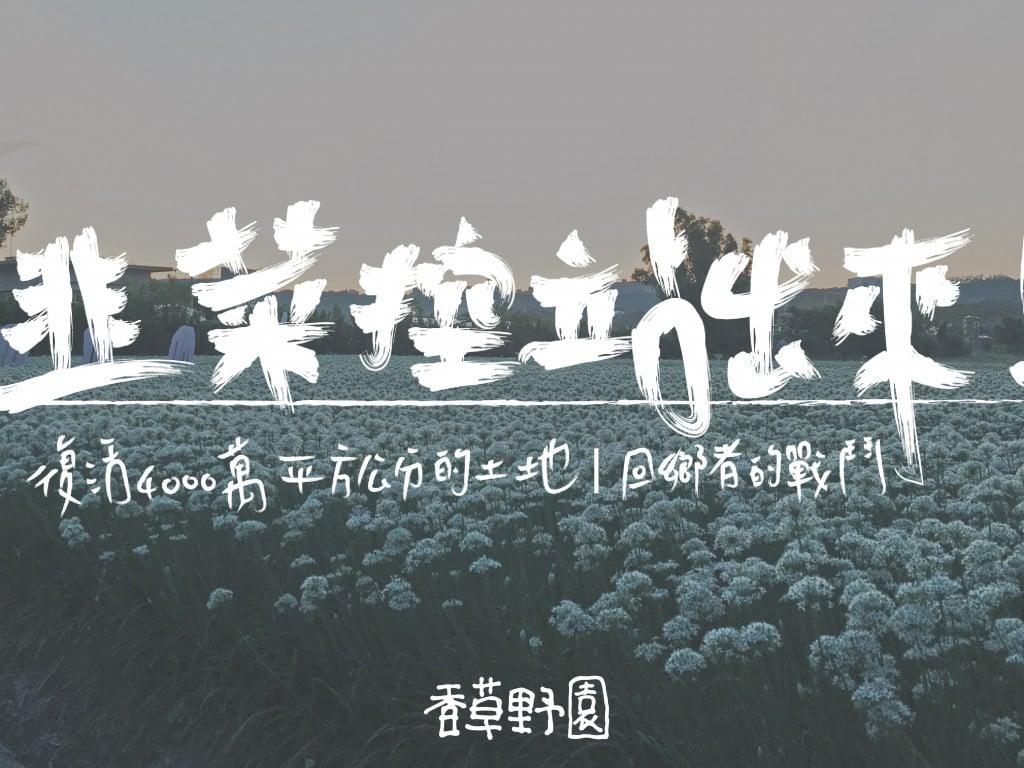 韭菜控站出來!復活4000萬平方公分的土地|回鄉者的戰鬥