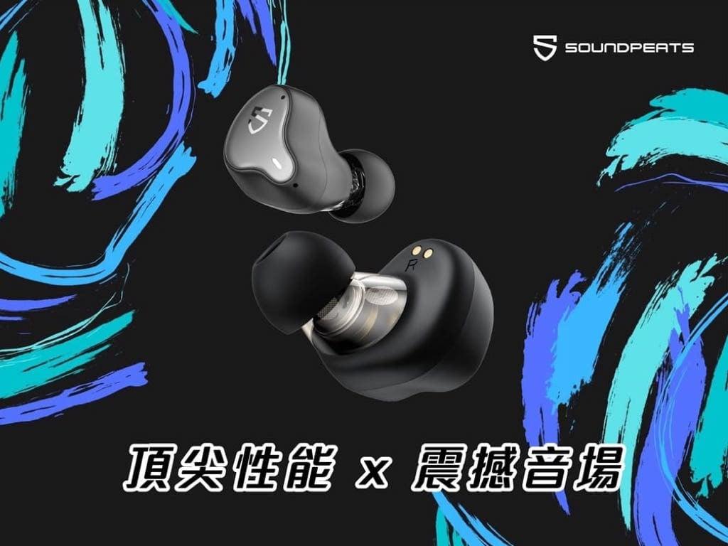 Truengine H1 ◉ 圈鐵雙單體 ◈ 無線耳機