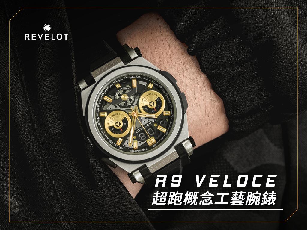 Revelot R9 Veloce|結合超跑概念工藝!機械感十足的大人系手作腕錶