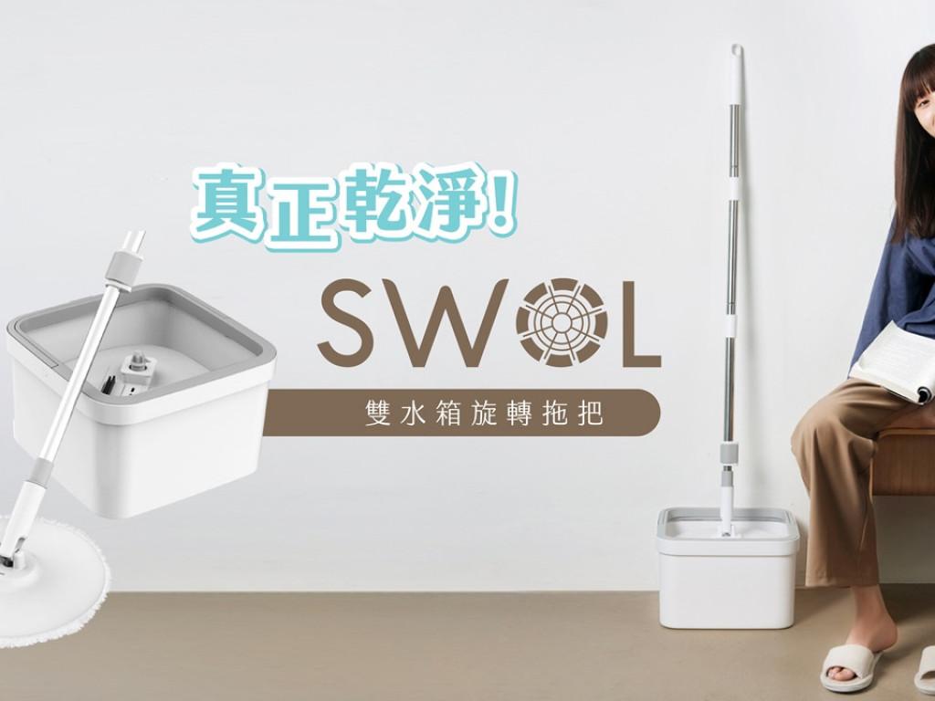 SWOL 雙水箱旋轉拖把 | 分離淨水和污水,才是真正的乾淨