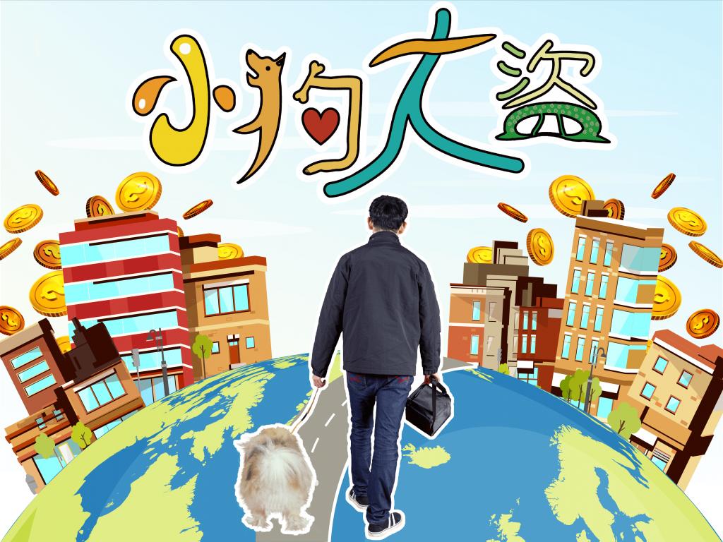 《小狗大盜》| 淡江大傳第35屆畢業製作拍攝計畫