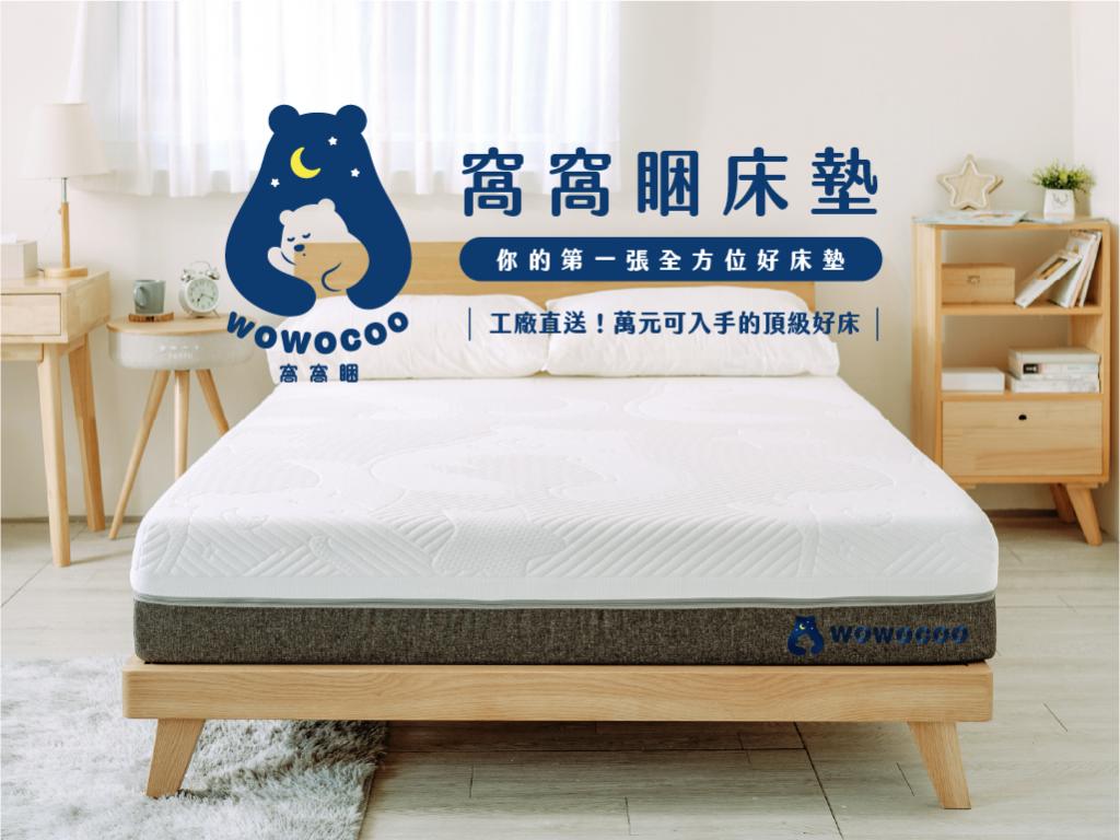 窩窩睏床墊|從工廠到你家!你的第一張全方位好床墊