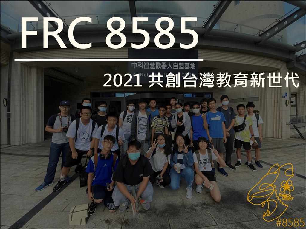 2021 共創台灣教育新世代 | FRC 8585