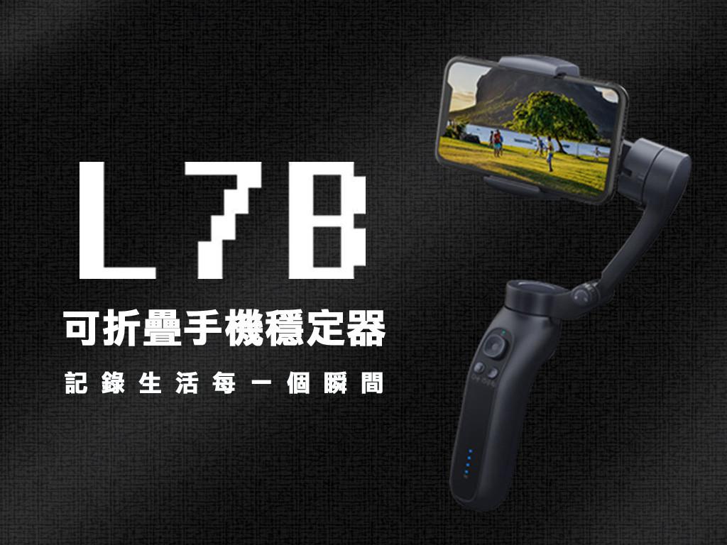 L7B 可摺疊手機三軸穩定器 |紀錄生活每一個瞬間!