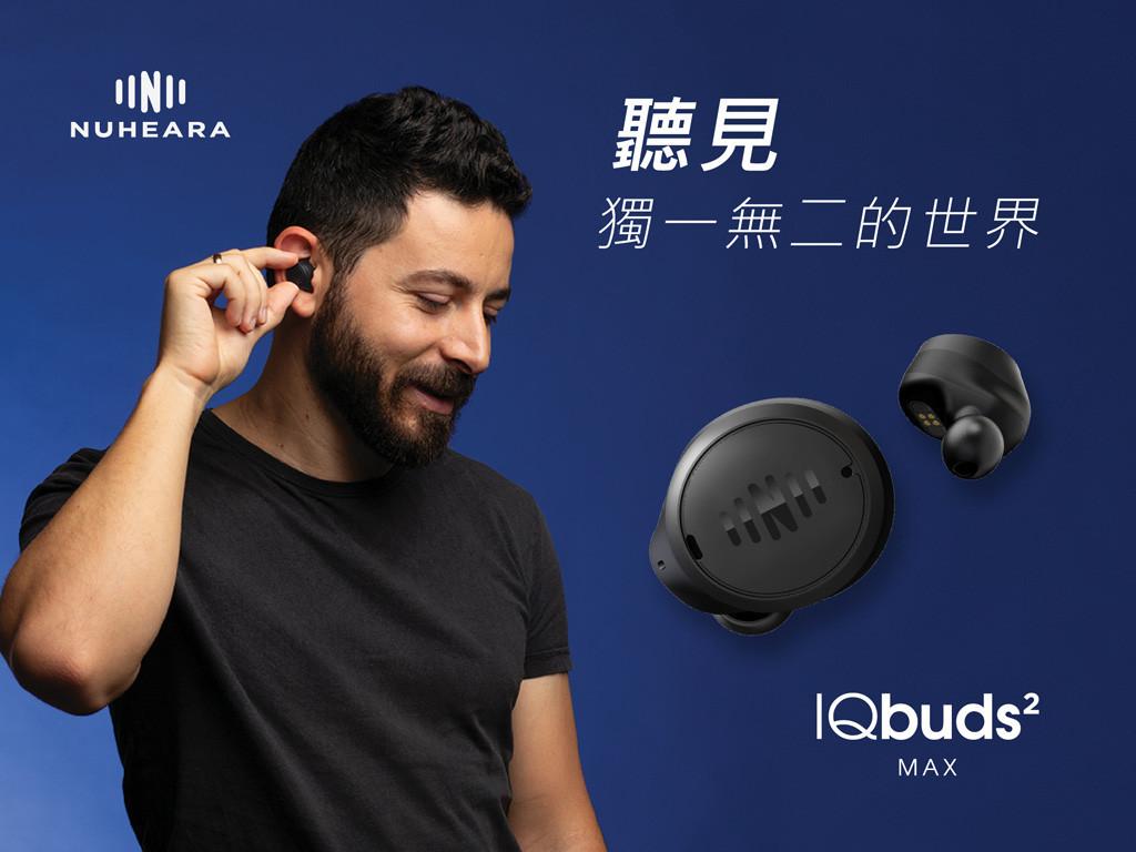 Nuheara IQbuds2 MAX 真無線耳機|打造全新健康聆聽體驗