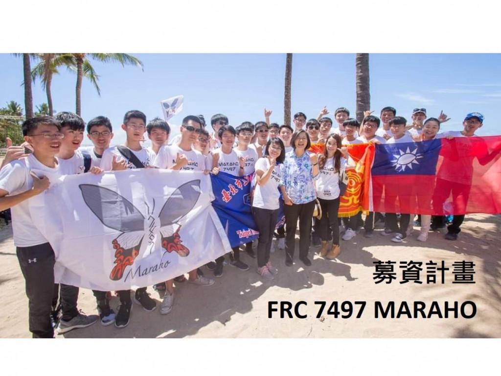 成為MARAHO的翅膀吧:為新賽季做準備|FRC7497