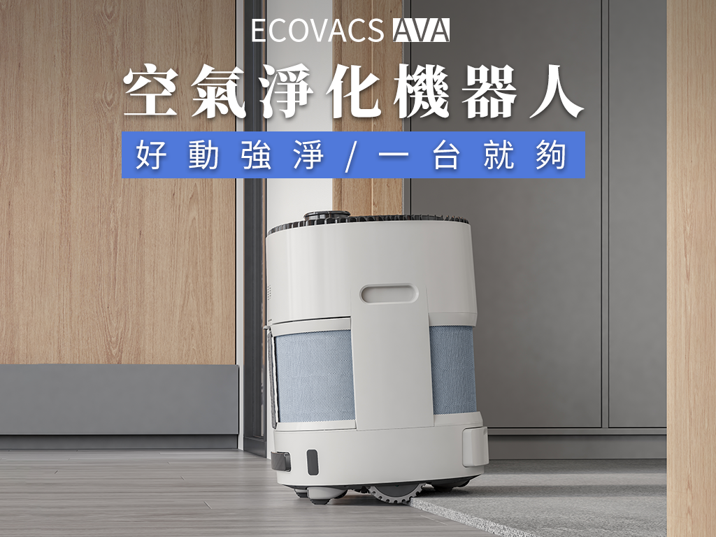 ECOVACS AVA 移動型空氣淨化機器人|能動能淨,一台就給全家好空氣