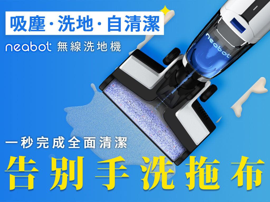 【Neabot無線洗地機|2021最強拖地神器】吸塵、拖地、紫外線消毒一步完成!