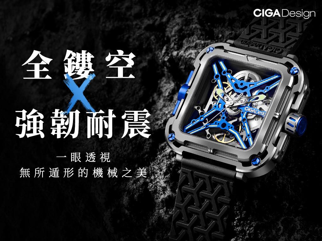 CIGA X 鈦製鏤空機械錶 鏤空經典 耐震強韌