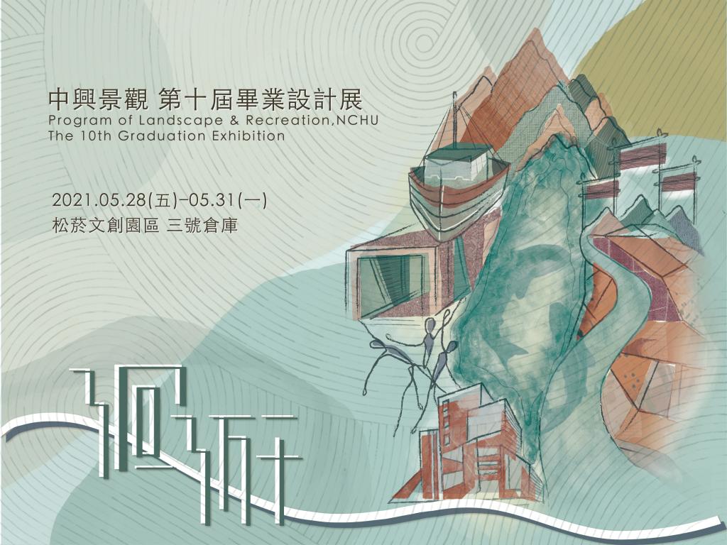 迴遊-中興景觀第十屆畢業設計展