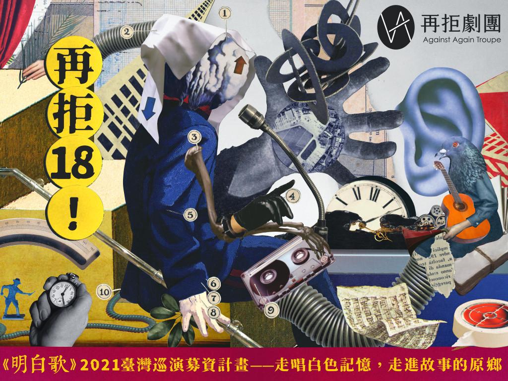 再拒18!《明白歌》2021臺灣巡演募資計畫——走唱白色記憶,走進故事的原鄉!