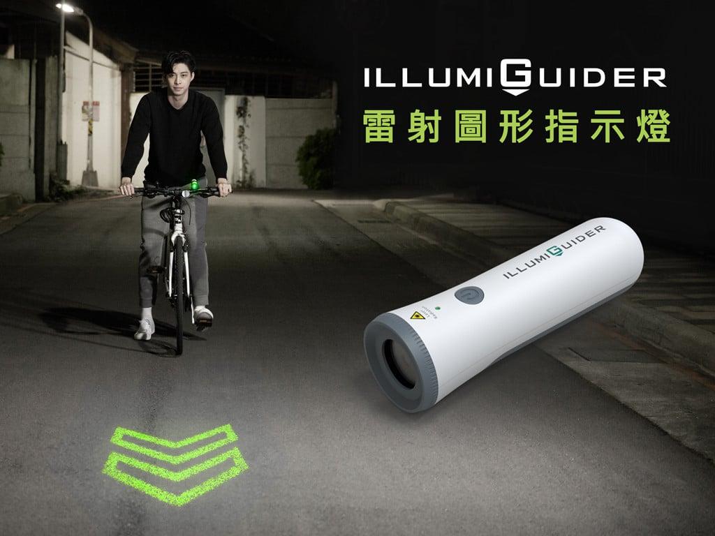 illumiGuider雷射圖形指示燈|守護夜行者的交通安全