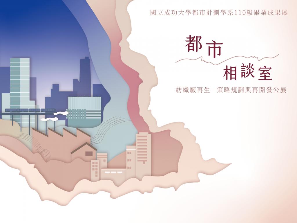 都市相談室|成功大學都市計劃學系110級畢業成果展