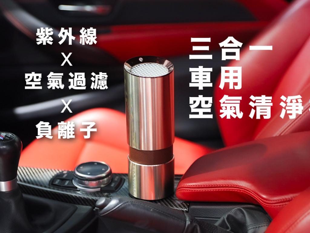 三合一車用空氣清淨機|紫外線殺菌、負離子、空氣過濾, 實用與時尚兼具