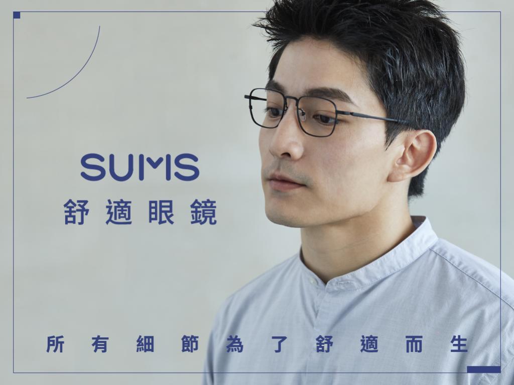 SUMS 舒適眼鏡|世界上最舒服的眼鏡