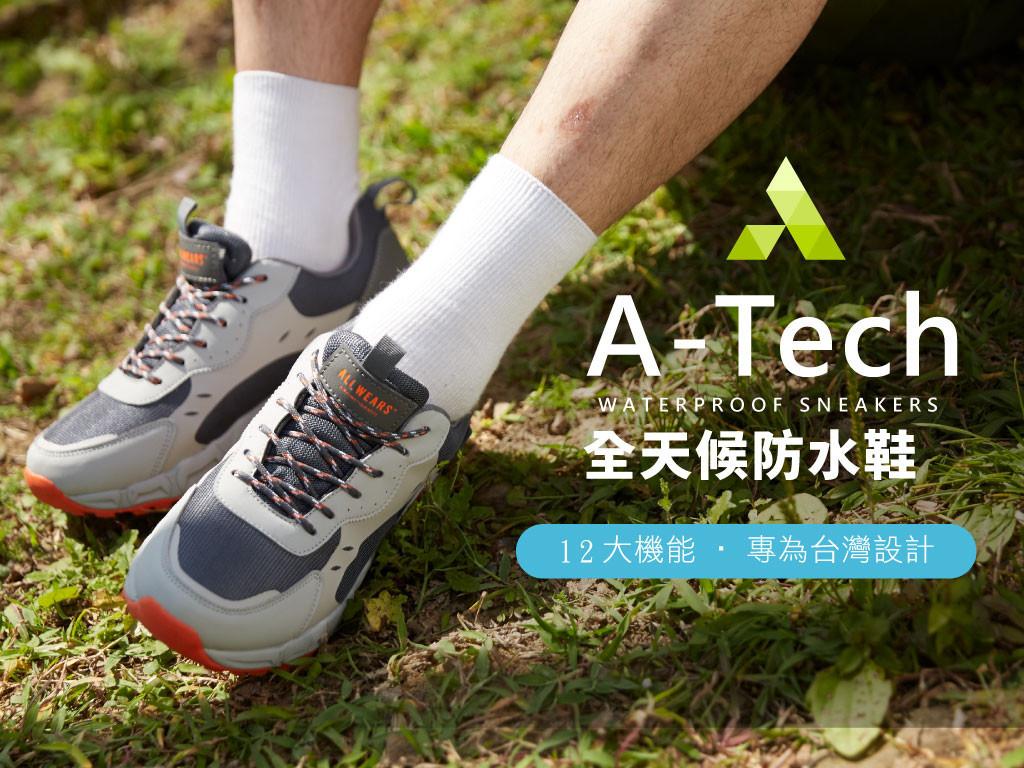 全天候A-Tech防水鞋