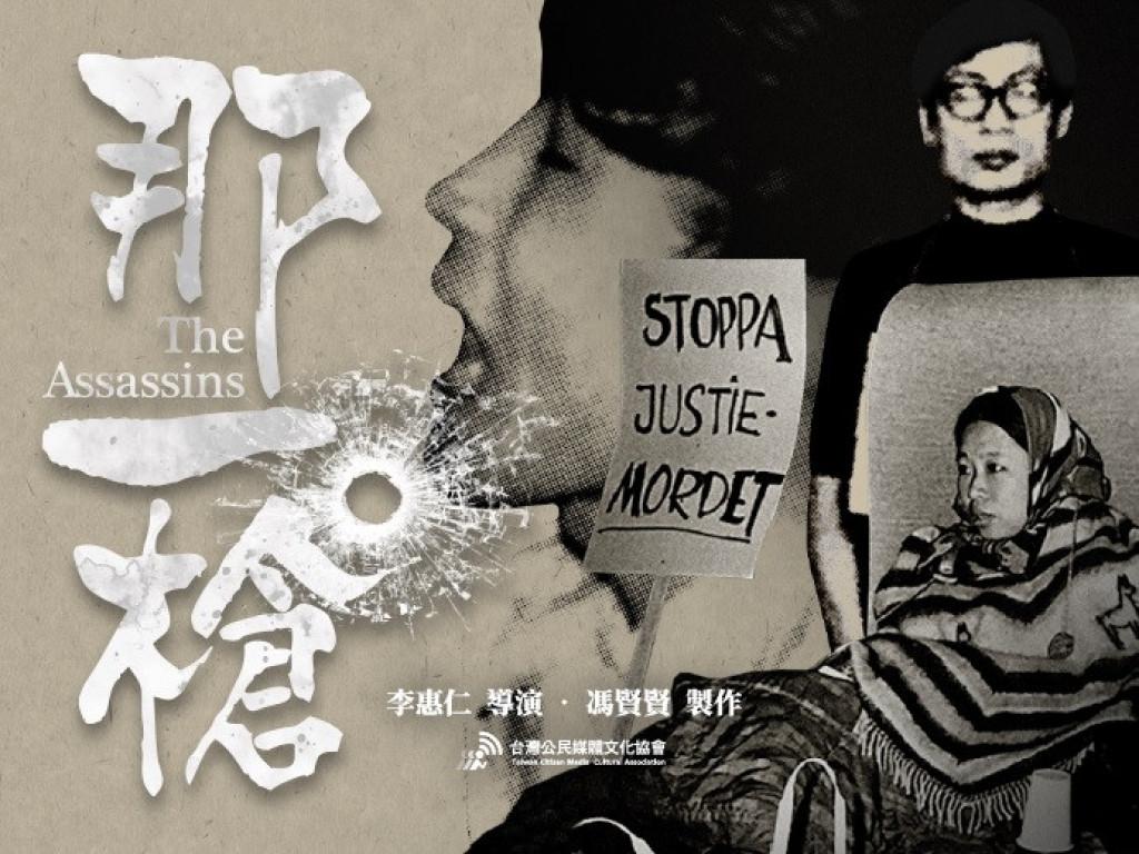 424刺蔣紀錄片拍攝募資計畫|《那一槍》-身為台灣人都該知道的一槍