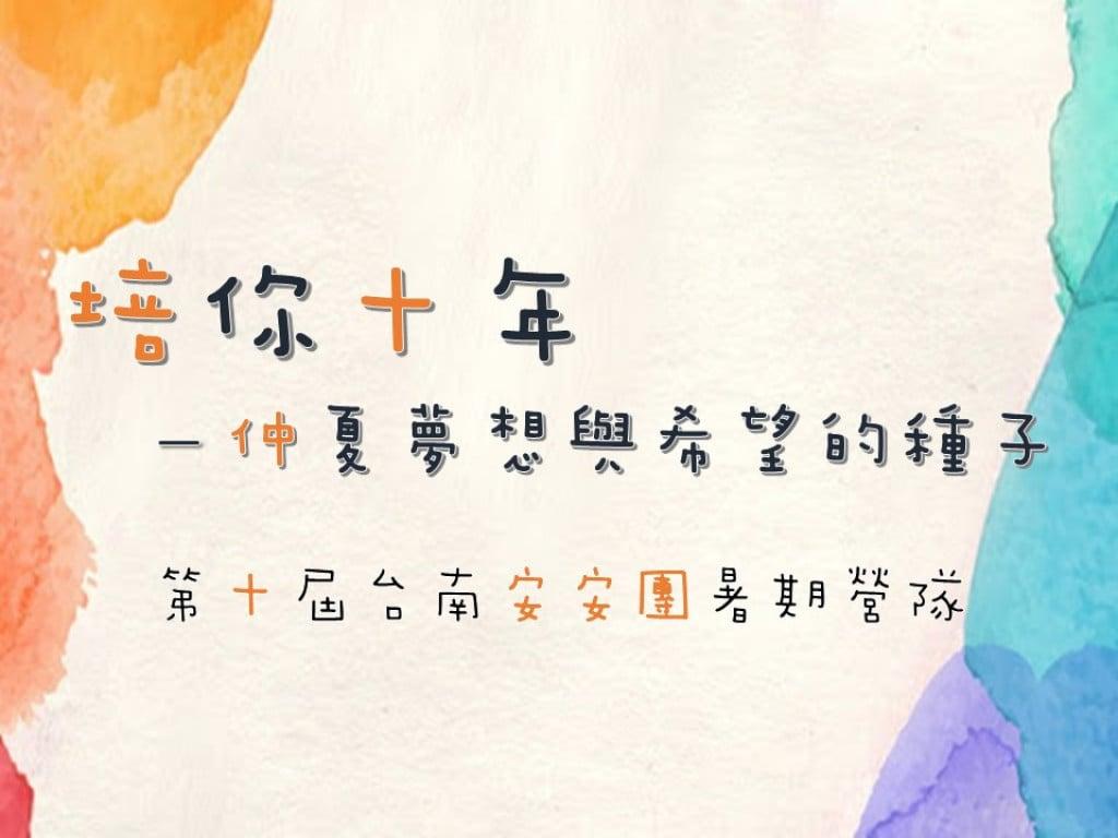 「培你十年-仲夏夢想與希望的種子」 第十屆台南安安團暑期營隊