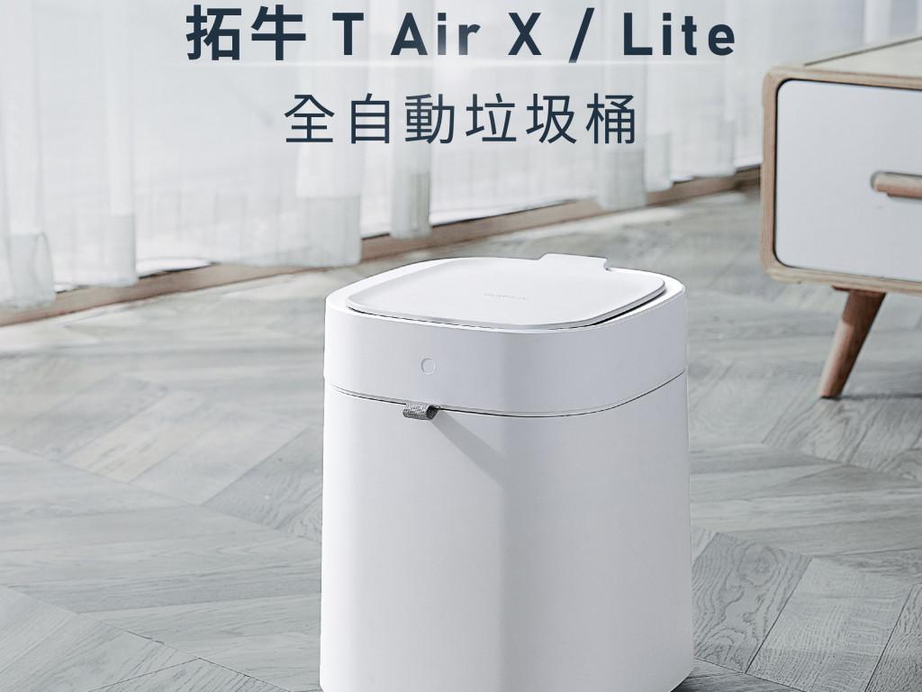 拓牛T Air X 全自動垃圾桶|一鍵打包!自動換袋!