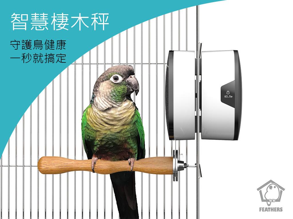 【智慧型棲木秤】1秒量完寵物鳥體重 Smart Perch Scale
