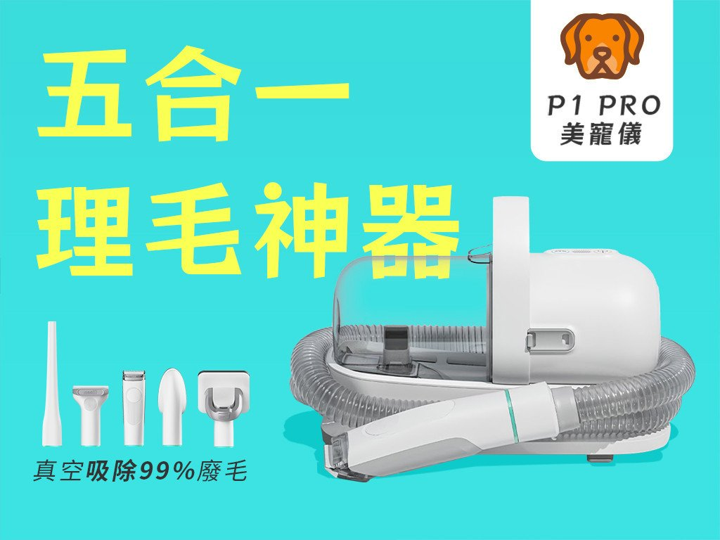 P1 Pro 五合一理毛美寵神器 解決換毛季的所有惡夢