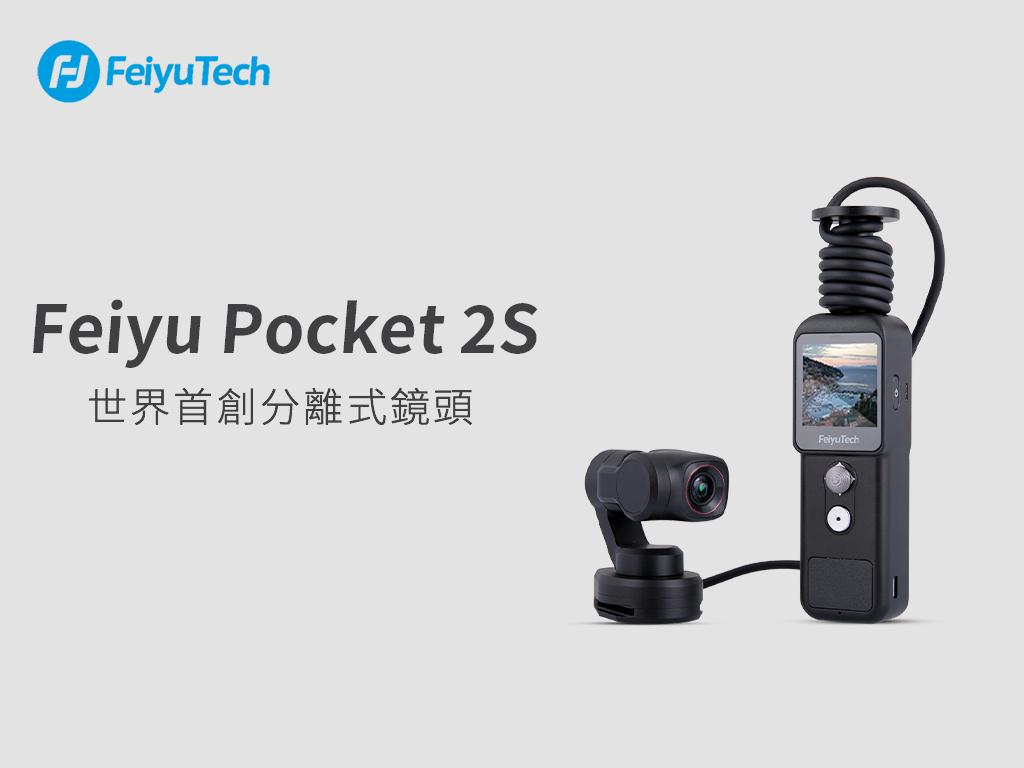 Feiyu Pocket 2S業界首創分離式3軸口袋相機