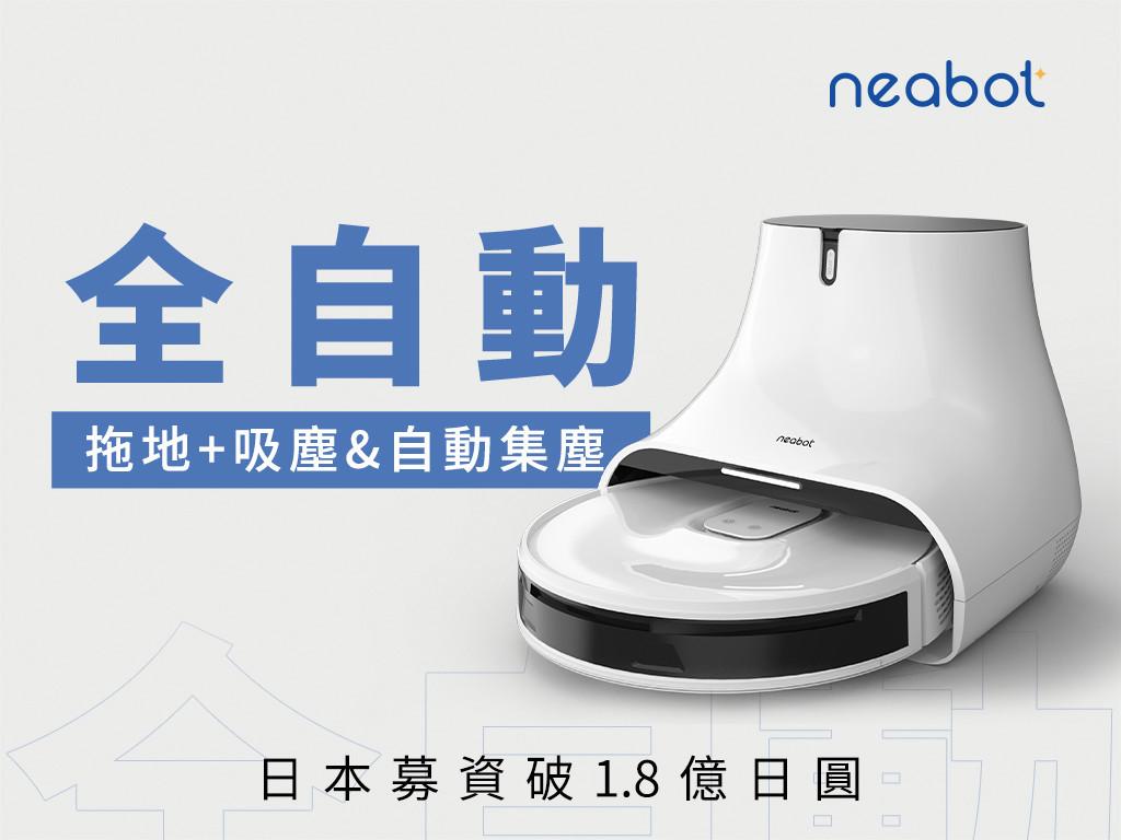 【neabot Q11】「吸塵+拖地+自動集塵」掃地機|解放雙手,完全自動