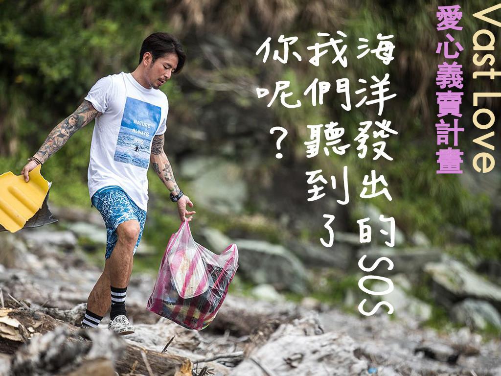 「海洋發出的SOS我們聽到了,你呢?」VAST LOVE愛心義賣計畫