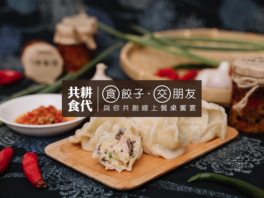 『食餃子‧交朋友』與你共創線上餐桌饗宴|共耕食代