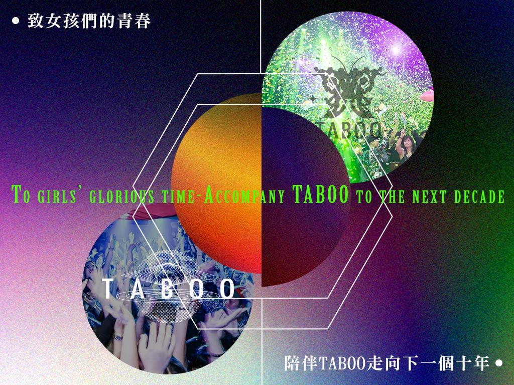 致女孩們的青春 - 陪伴TABOO走向下一個十年