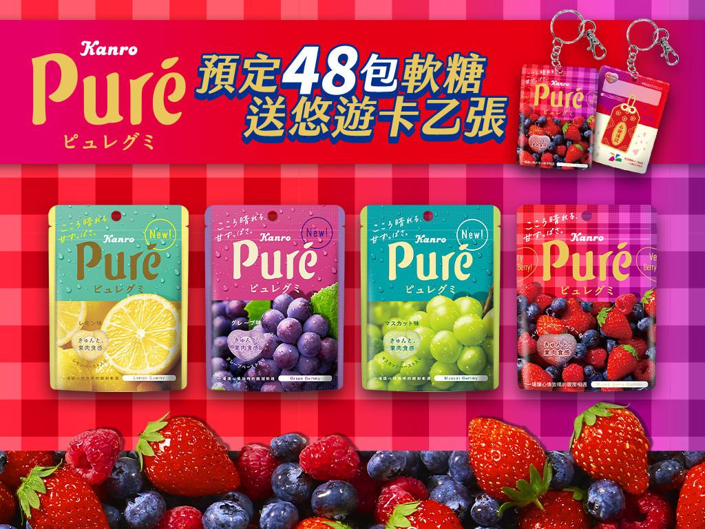 日本甘樂鮮果實軟糖分享組(贈2021年版造型悠遊卡)|參與贊助,告別抽獎!