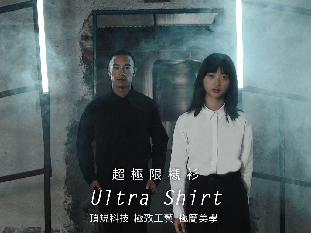 Ultra Shirt – 超極限襯衫 |超越想像的舒適|12+機能