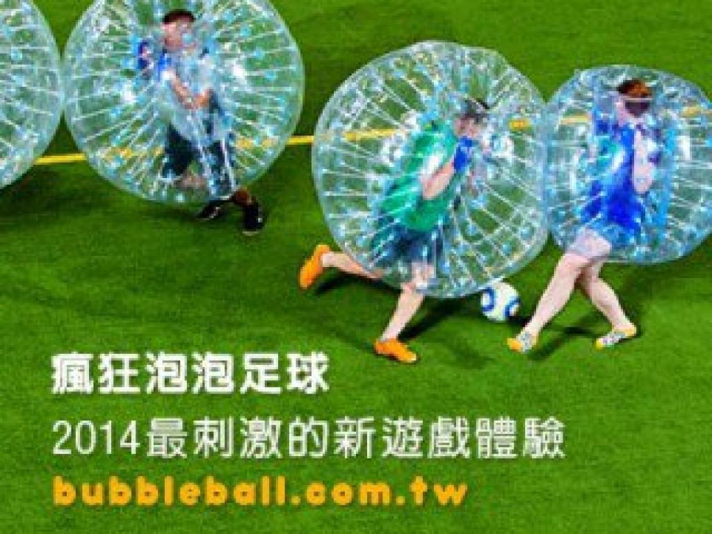 瘋狂泡泡足球 Bubble Ball Taiwan