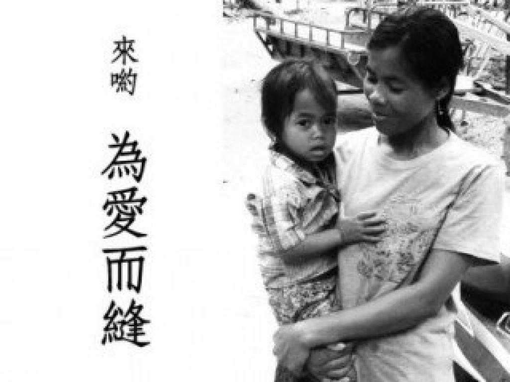 La yoo來喲!為柬埔寨的孩子而縫---愛心裁縫媽媽培訓計畫