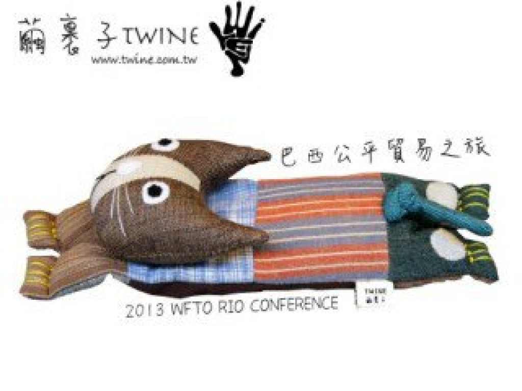 把世界『裹』起來!前進2013 WFTO世界公平貿易組織巴西年會募款計畫