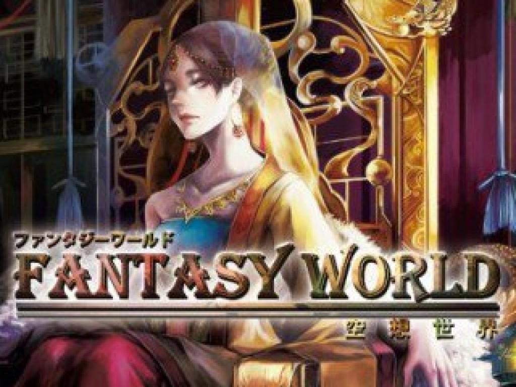 Fantasy world 空想世界